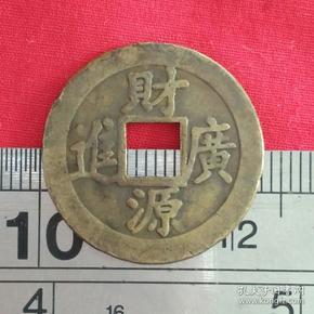 282财源广进龙凤铜钱吉语花钱23mm钱币吉祥钱币收藏珍藏