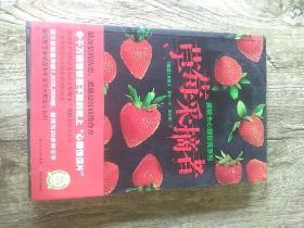 草莓采摘者:莫妮卡心理惊悚系列小说
