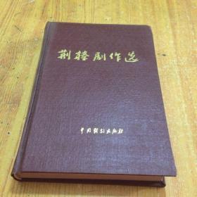 荆榛剧作选  精装