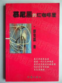 E0604诗人蔡克霖钤印签赠梅绍静本《幕尼黑的红咖啡屋》)作家出版社初版初印仅印2000册 850X116