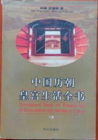 中国历朝皇宫生活全书下册