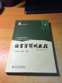 语言学简明教程(第2版)(中文本)/博雅语言学教材系列