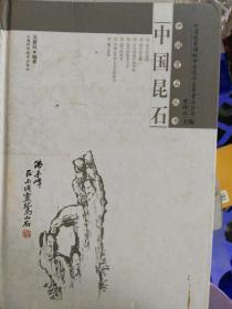 (正版现货1~)中国昆石9787532391332