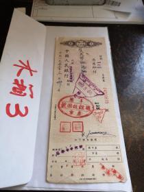 中国人民银行1953年老支票一张联谊纸烟