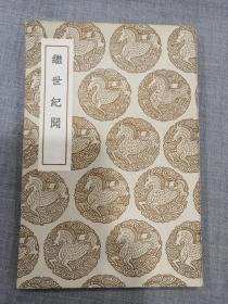 民国二十六年初版《继世纪闻》.