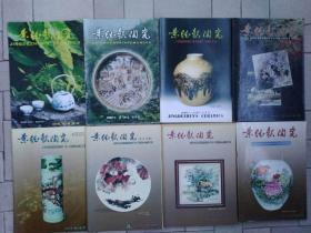 景德镇陶瓷2000年和2001年全年共8期