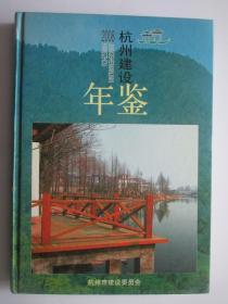 2008杭州建设年鉴