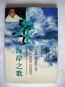 E0605向明上款,诗人李士非钤印签赠本《海岸之歌》花城出版社初版初印仅印5000册850X1168