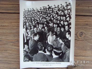 超大尺寸老照片:【※ 1963年,贺龙在北京体育学院 ※】