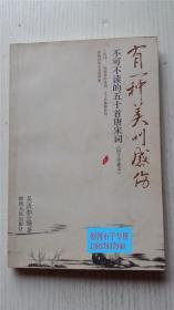 有一种美叫感伤--不可不读的五十首唐宋词   吴淡如  编著 陕西人民出版社 9787224076615