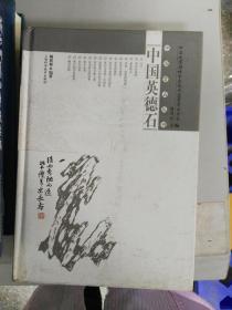 (正版现货1~)中国英德石9787532390373