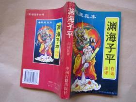 秘藏真本:《渊海子平白话注评》 1994年一版一印【确保正版】