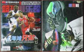 篮球俱乐部·全明星画报2009 NO.14-上海滩兄弟○
