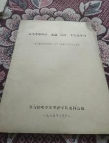 文革资料:听毛主席的话,生动、活泼、主动地学习(哈尔滨师范学院第一次学习经验交流会发言材料)