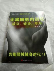 无器械肌肉训练:减脂、健身、塑形   (完整保存版 最新科学训练宝典)