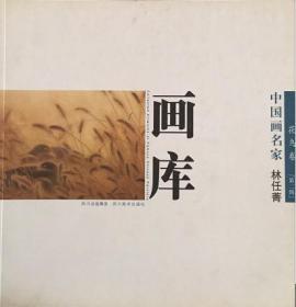 中国画名家画库-第二辑花鸟卷林任菁