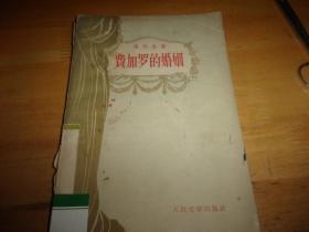 费加罗的婚姻---1957年1版1印---馆藏书,品以图为准