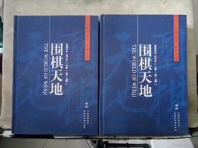 围棋天地(2005 合订本 上卷·第1-8期。中卷·第9-16期。下卷·第17-24期)共计3本