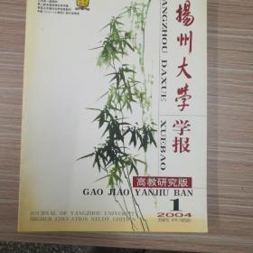 扬州大学学报(2003年第1,2,3,4,5期)