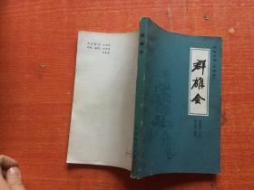 群雄会 传统评书《兴唐传》