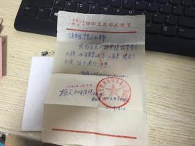1968年 中国人民解放军临时通行证