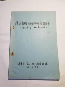 陕西省博物馆科研成果目录(油印本)1954至1990年12月