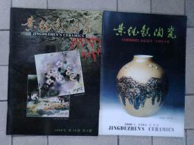 景德镇陶瓷2000年第3期第4期