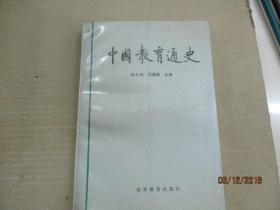 中国教育通史