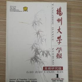 扬州大学学报(2005年第1,2,4,5,6期)