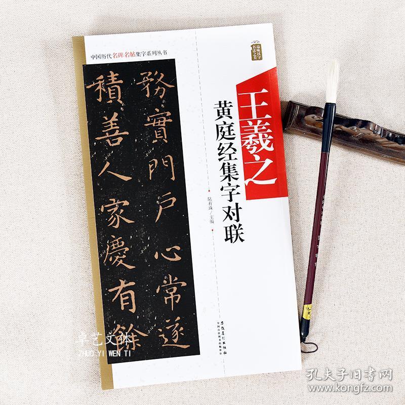中国名帖名碑丛书集字系列历代王羲之黄庭经设计图杀七日图片