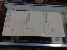 老子校诂(全三册)74年初版 带函套