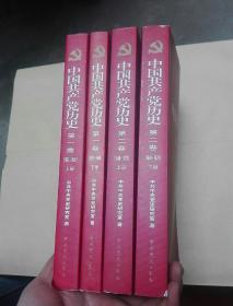 中国共产党历史  第一卷上下(1921-1949)第二卷上下(1949-1978)