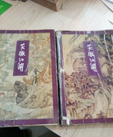 【金庸作品集28、29】笑傲江湖(第一、二册 锁线装)