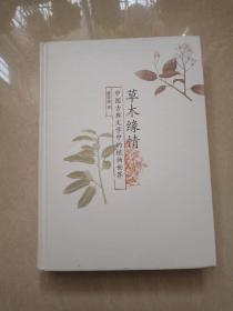 草木缘情-中国古典文学中的植物世界