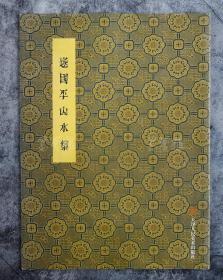 著名书法家、中国书协会员 逯国平 签赠本《逯国平山水集》一册 (天津人民美术出版社 2008年一版一印)  HXTX101575