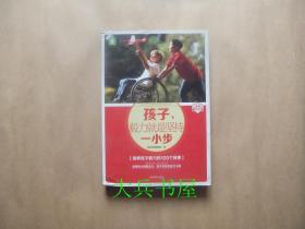 意林家教馆:孩子,毅力就是坚持一小步(培养孩子毅力的120故事)