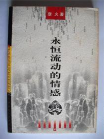 E0606香港作家彦火钤印签赠林雨纯本《永恒流动的情感》上海文艺出版社初版初印仅印3000册787X1092