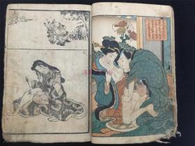 稀见江户时期木刻套印春宫《三开秘卷》1册,多色套印春画约7叶14幅左右,色彩鲜艳
