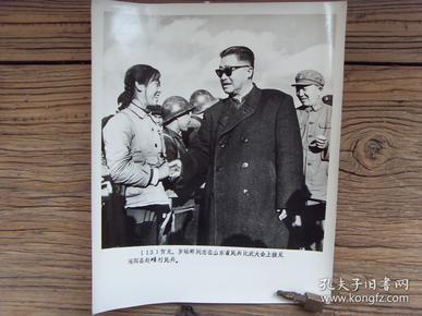 超大尺寸老照片:【※ 1963年,贺龙 罗瑞卿在山东民兵比武大会上。接见海阳县赵疃村民兵 ※】