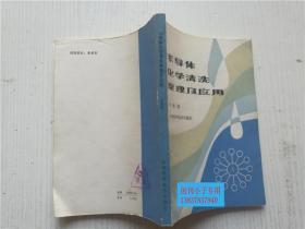 半导体化学清洗原理及应用 刘秀喜 主编 山东科学技术出版社 开本32