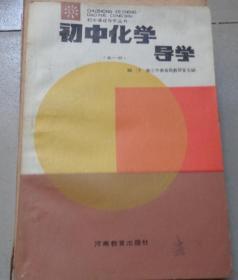 初中化学 导学(全一册):T1