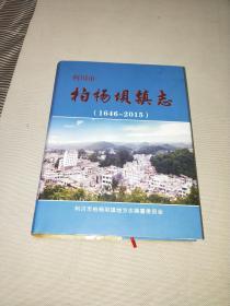 利川市柏杨坝镇志(1646-2015)精装