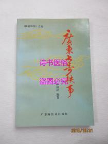 广东七奇轶事——《梅县诗丛》之五
