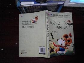 鼠小七历险记 读书熊系列—注音版儿童文学名家名作