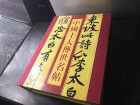 中国十大名帖台北故宫博物院藏【宋苏轼黄州寒食帖】