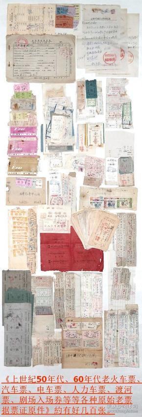 老票证:《上世纪50年代、60年代老火车票、汽车票、电车票、人力车票、渡河票、剧场入场券等等各种原始老票据票证原件》约有好几百张.