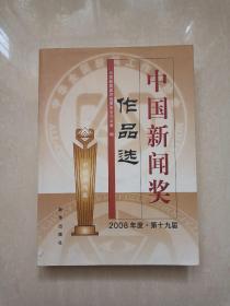 中国新闻奖作品选 2008年度·第十九届