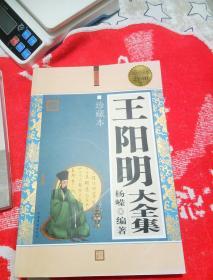王阳明大全集(珍藏本)(超值白金版)