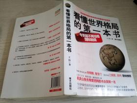 看懂世界格局的第一本书【实物拍图.扉页有章】