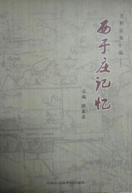 Z021 史料資料匯編-西于莊記憶(天津紅橋區地方史志資料)